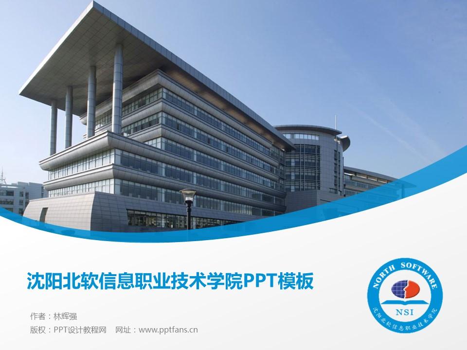 沈阳北软信息职业技术学院PPT模板下载_幻灯片预览图1