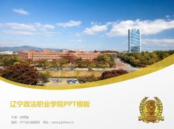 辽宁政法职业学院PPT模板下载