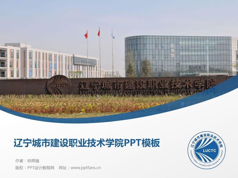 辽宁城市建设职业技术学院PPT模板下载_幻灯片预览图1