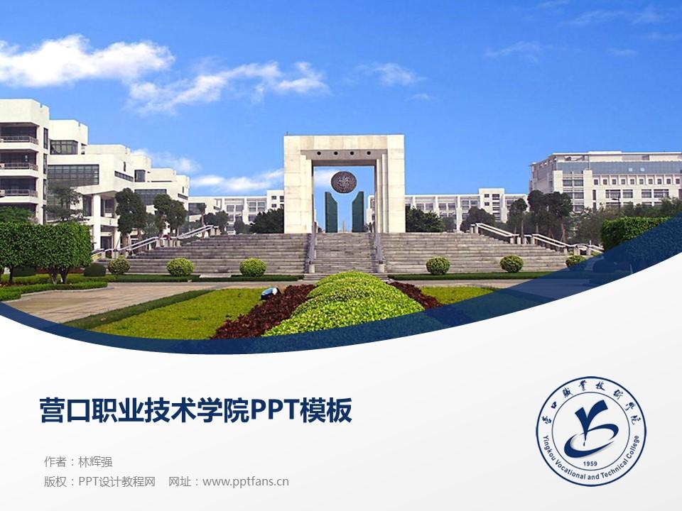 营口职业技术学院PPT模板下载_幻灯片预览图1