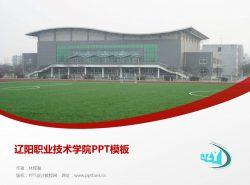 辽阳职业技术学院PPT模板下载