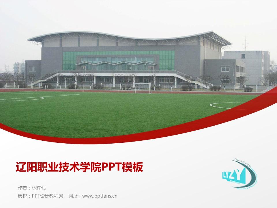 辽阳职业技术学院PPT模板下载_幻灯片预览图1