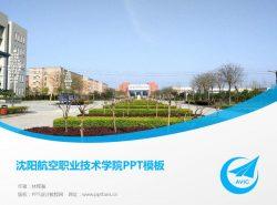 沈阳航空职业技术学院PPT模板下载