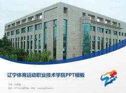 辽宁体育运动职业技术学院PPT模板下载