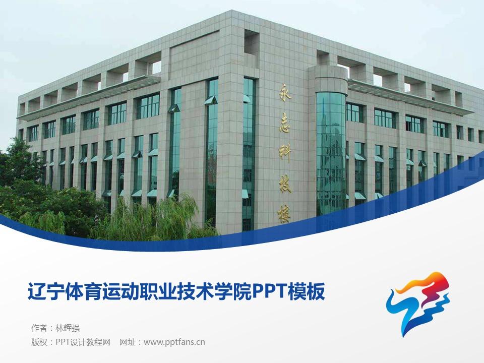 辽宁体育运动职业技术学院PPT模板下载_幻灯片预览图1
