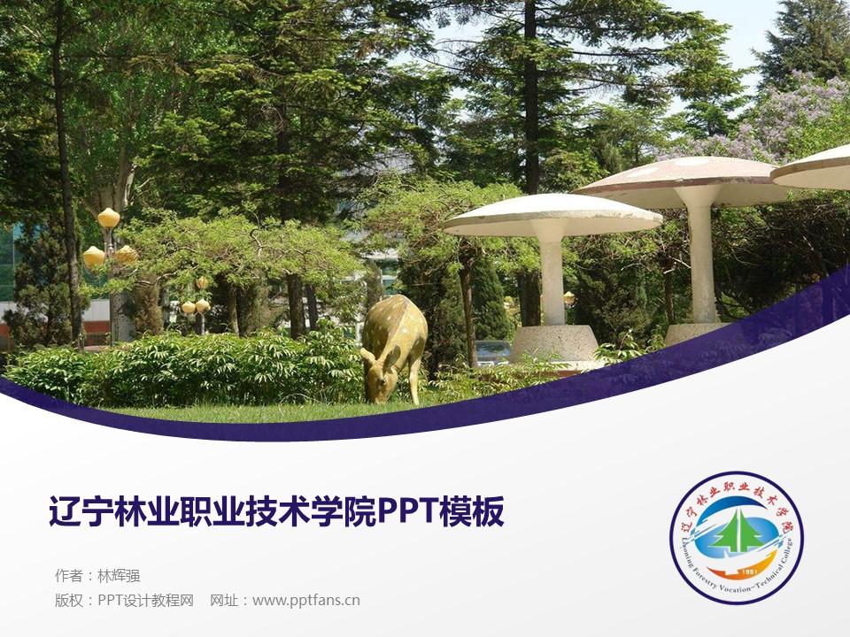 辽宁林业职业技术学院PPT模板下载_幻灯片预览图1