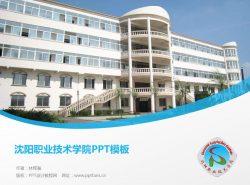 沈阳职业技术学院PPT模板下载