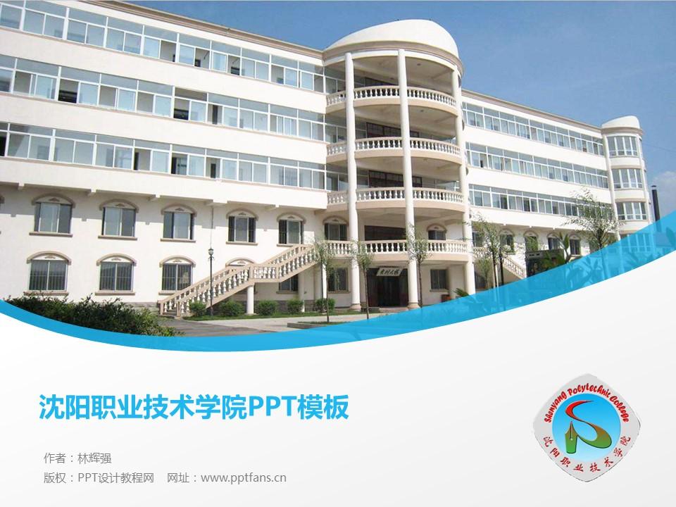 沈阳职业技术学院PPT模板下载_幻灯片预览图1