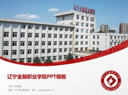 辽宁金融职业学院PPT模板下载