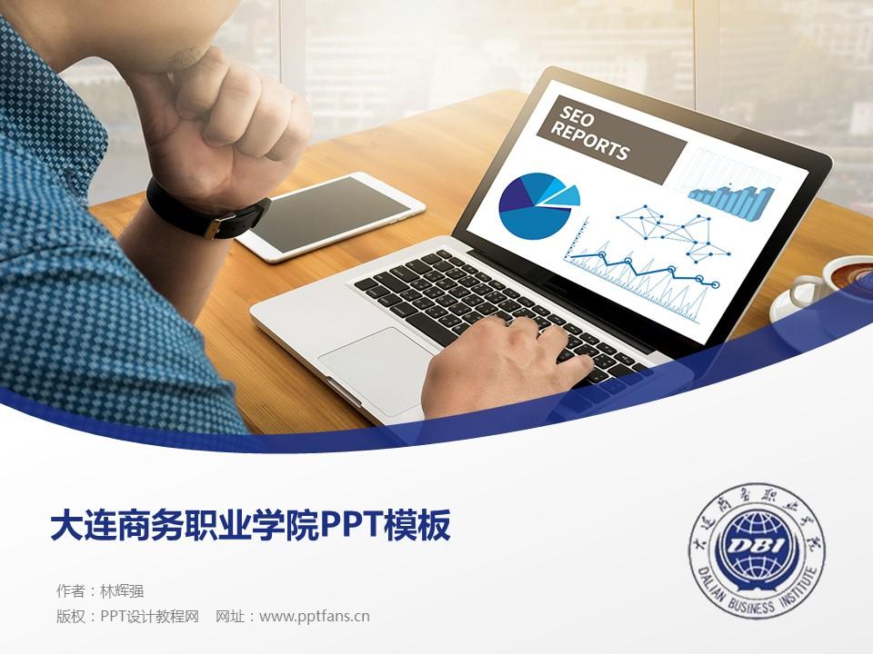 大连商务职业学院PPT模板下载_幻灯片预览图1