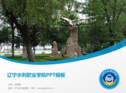 辽宁水利职业学院PPT模板下载