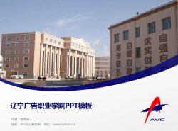 辽宁广告职业学院PPT模板下载