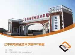 辽宁机电职业技术学院PPT模板下载