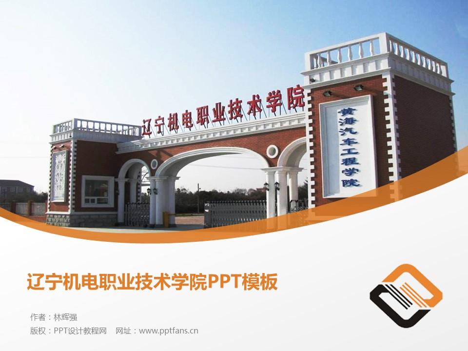 辽宁机电职业技术学院PPT模板下载_幻灯片预览图1