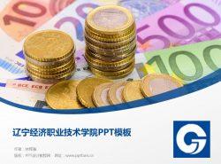 辽宁经济职业技术学院PPT模板下载