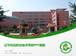 辽宁石化职业技术学院PPT模板下载