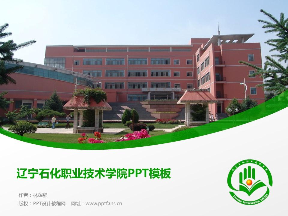 辽宁石化职业技术学院PPT模板下载_幻灯片预览图1