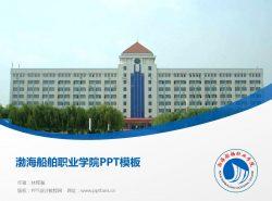 渤海船舶职业学院PPT模板下载