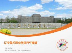 辽宁美术职业学院PPT模板下载