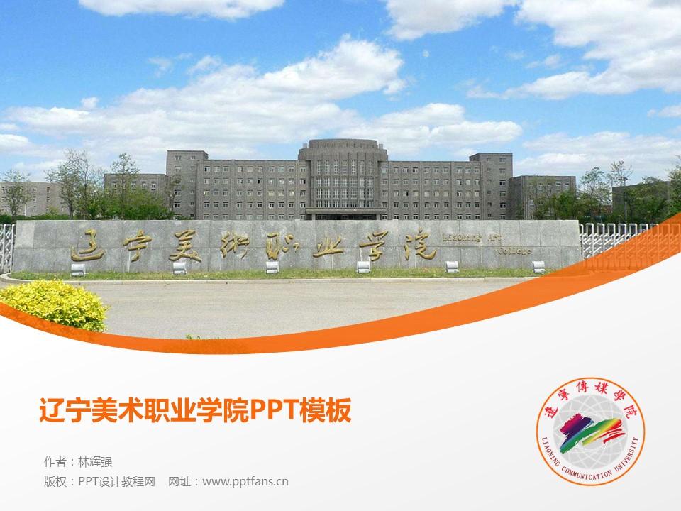 辽宁美术职业学院PPT模板下载_幻灯片预览图1