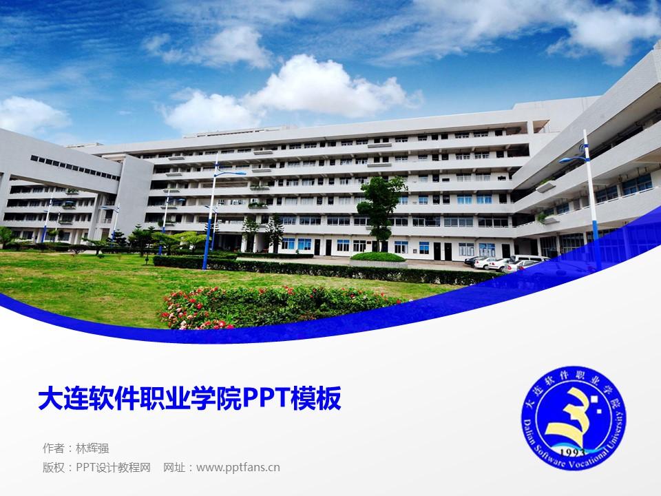 大连软件职业学院PPT模板下载_幻灯片预览图1