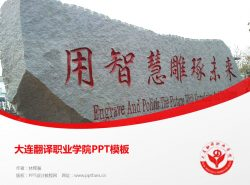 大连翻译职业学院PPT模板下载