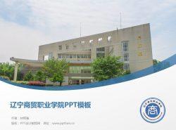 辽宁商贸职业学院PPT模板下载