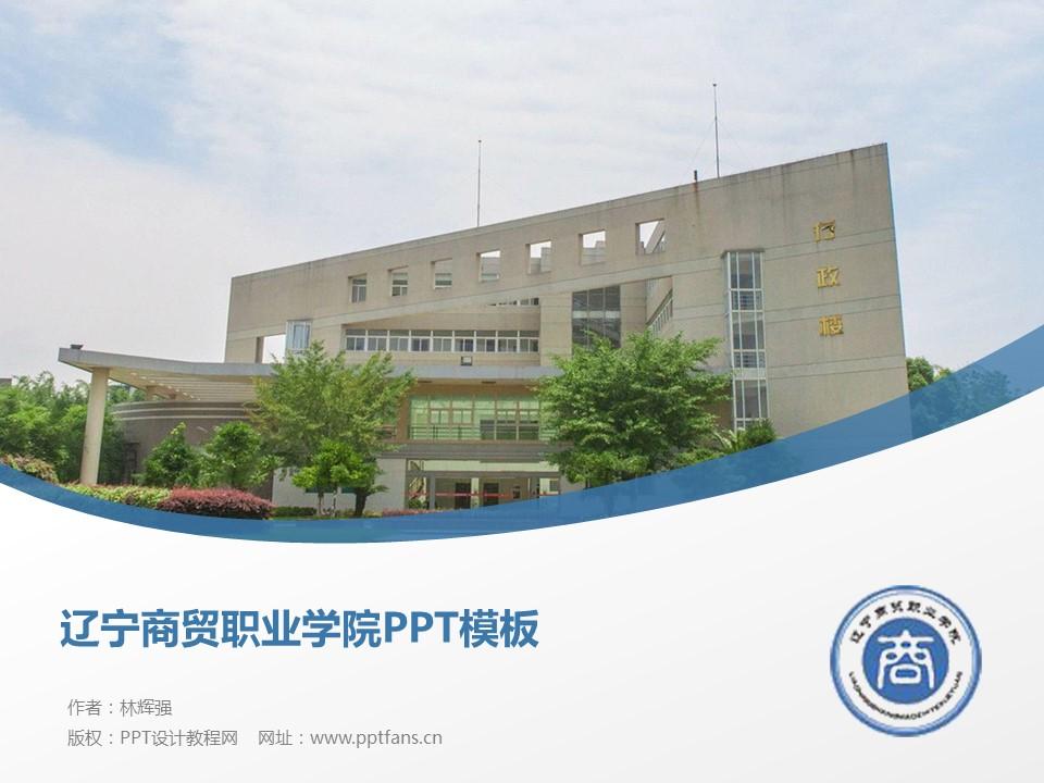 辽宁商贸职业学院PPT模板下载_幻灯片预览图1