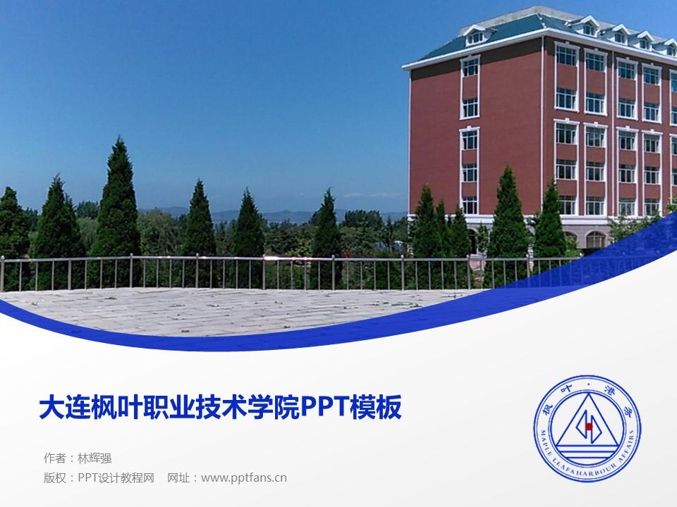 大连枫叶职业技术学院PPT模板下载_幻灯片预览图1