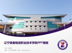 辽宁装备制造职业技术学院PPT模板下载