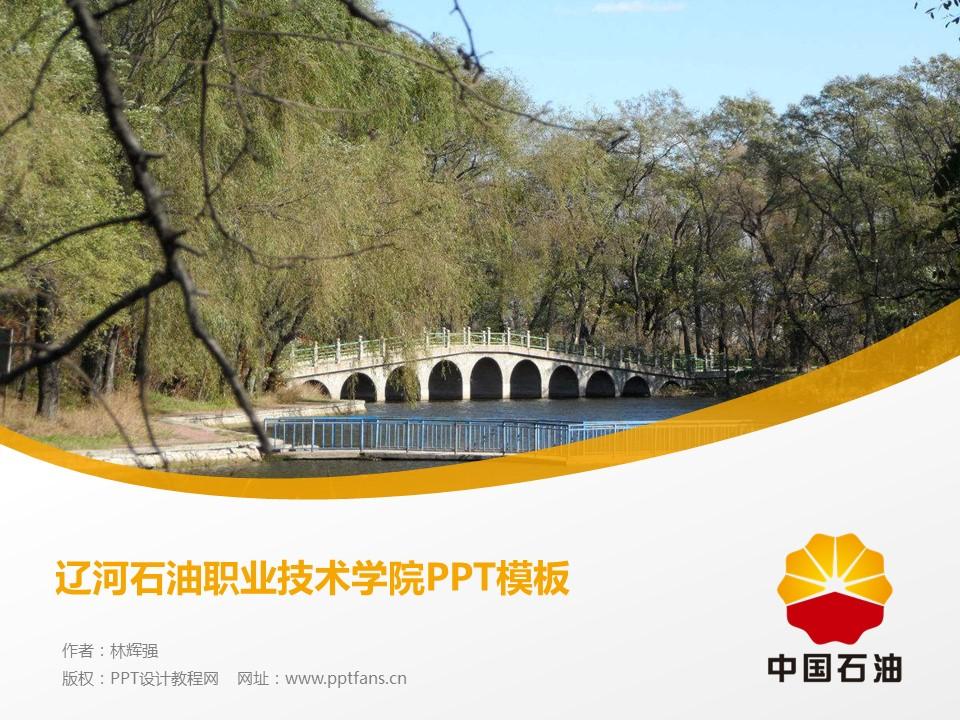 辽河石油职业技术学院PPT模板下载_幻灯片预览图1
