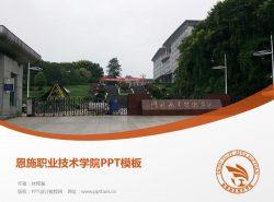 恩施职业技术学院PPT模板下载
