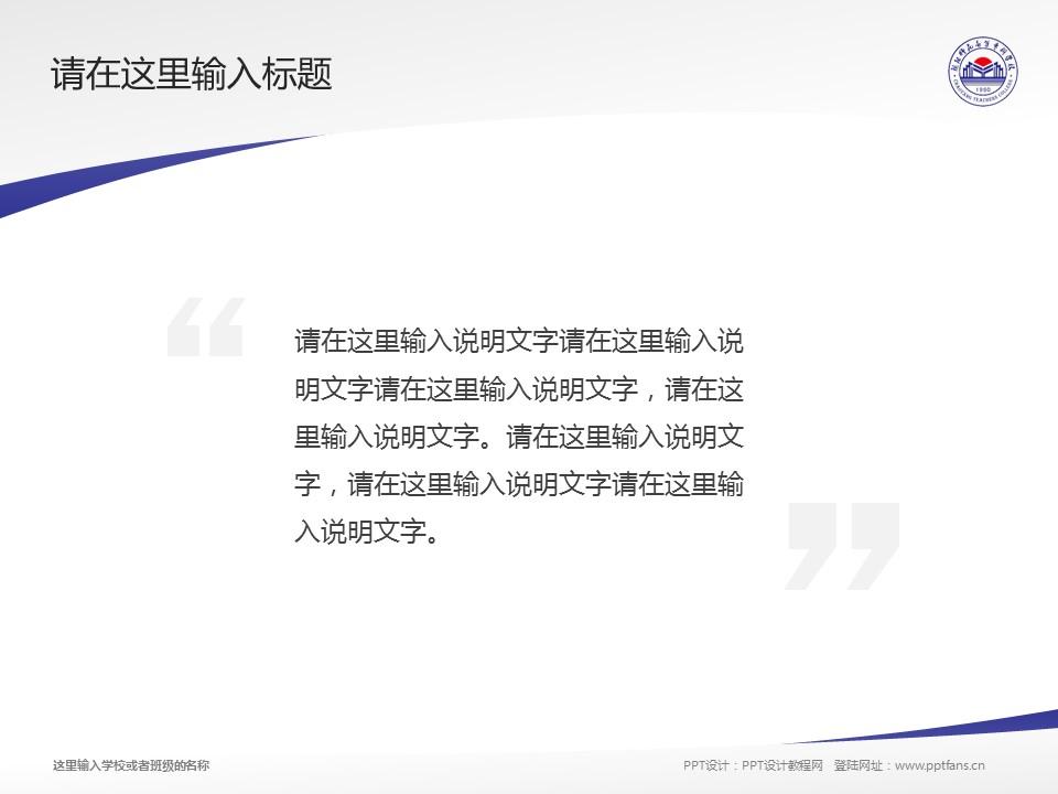 朝阳师范高等专科学校PPT模板下载_幻灯片预览图13