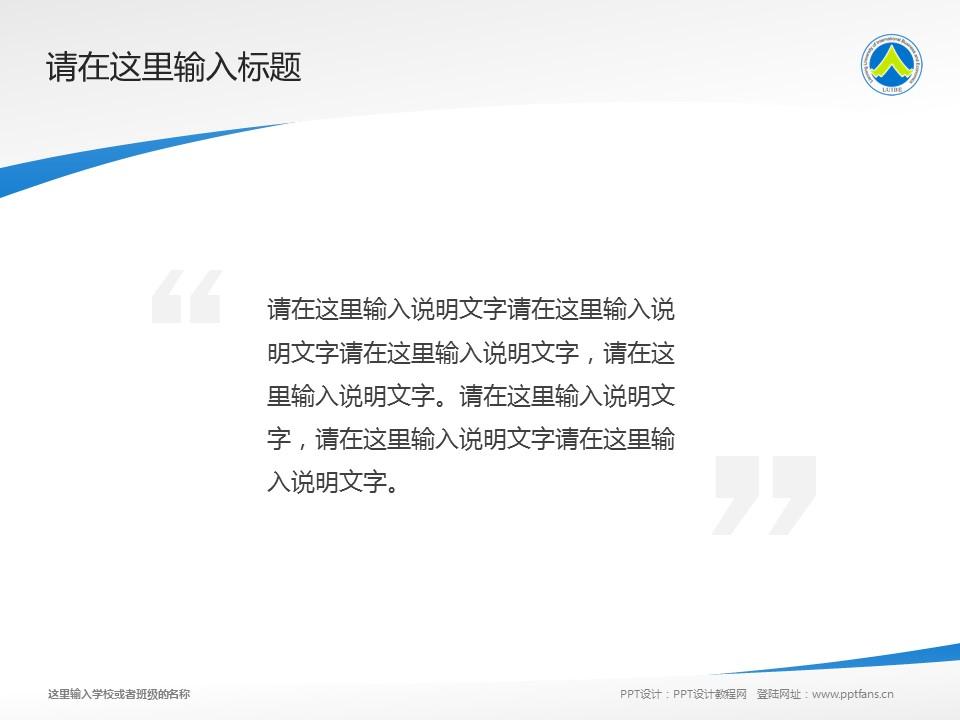 辽宁对外经贸学院PPT模板下载_幻灯片预览图13