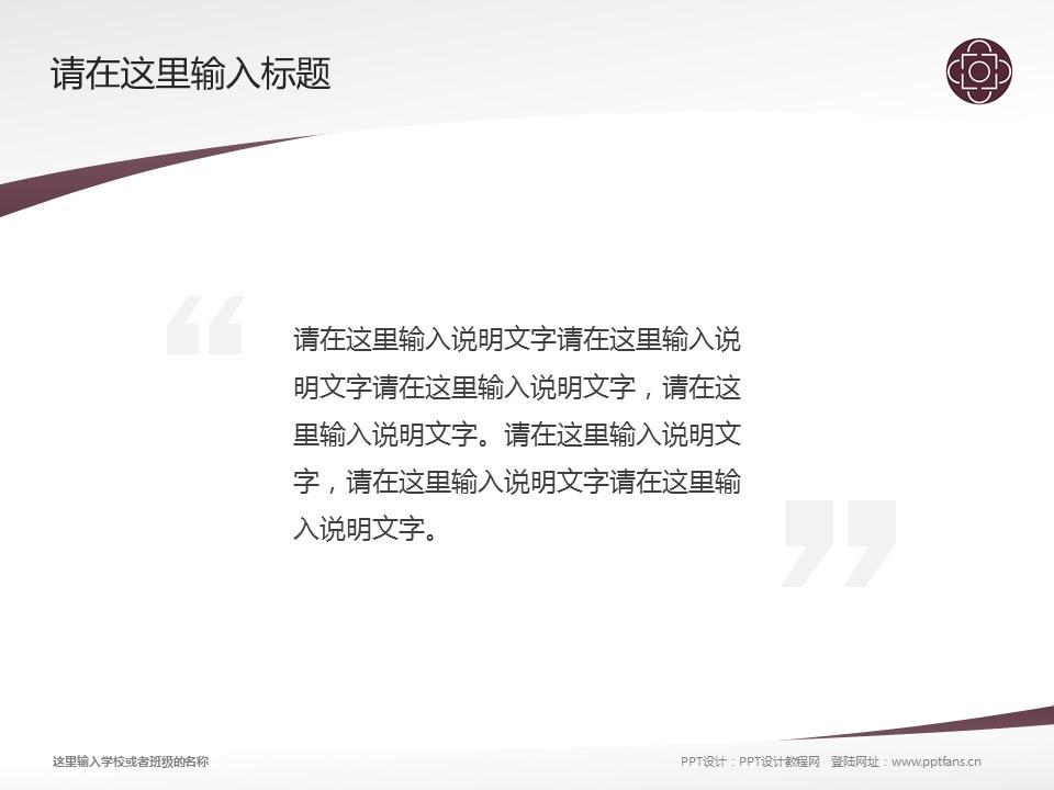 辽宁交通高等专科学校PPT模板下载_幻灯片预览图13