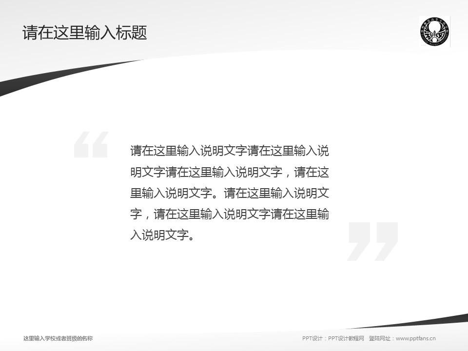 铁岭师范高等专科学校PPT模板下载_幻灯片预览图12