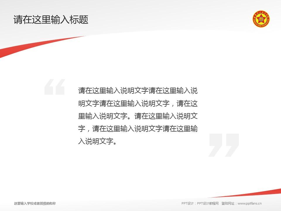 辽宁理工职业学院PPT模板下载_幻灯片预览图13