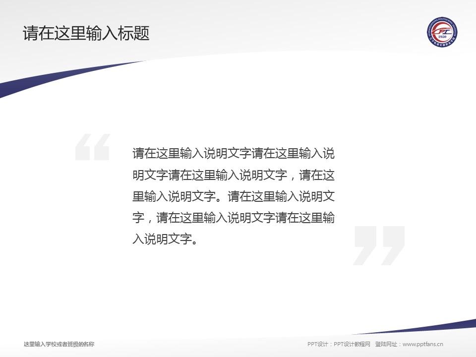 辽宁轨道交通职业学院PPT模板下载_幻灯片预览图13