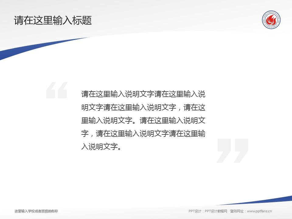 辽宁现代服务职业技术学院PPT模板下载_幻灯片预览图13