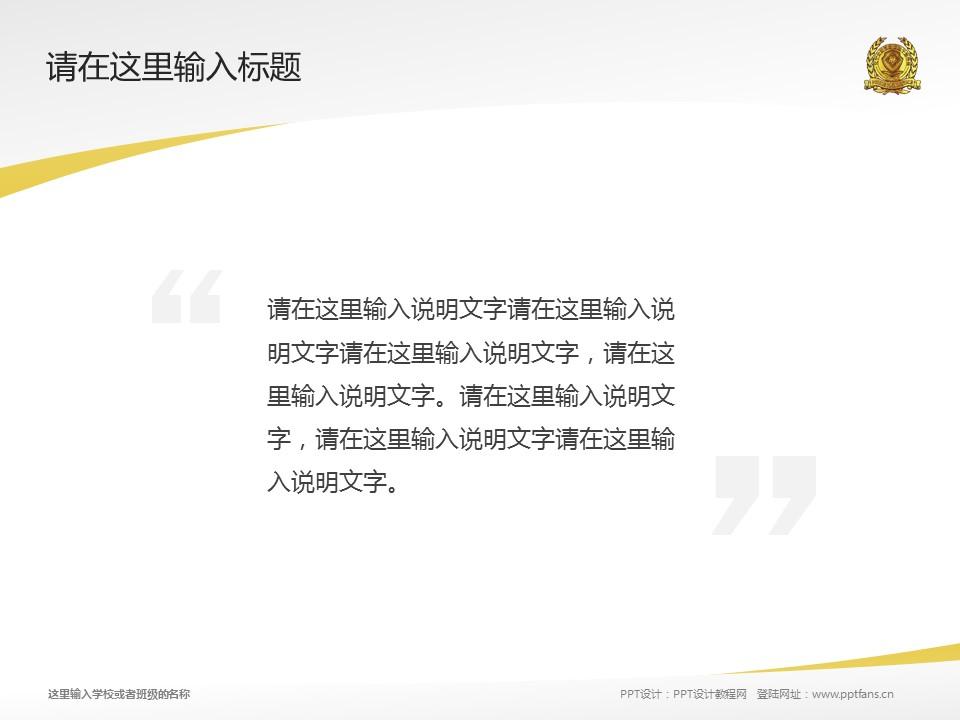 辽宁政法职业学院PPT模板下载_幻灯片预览图13