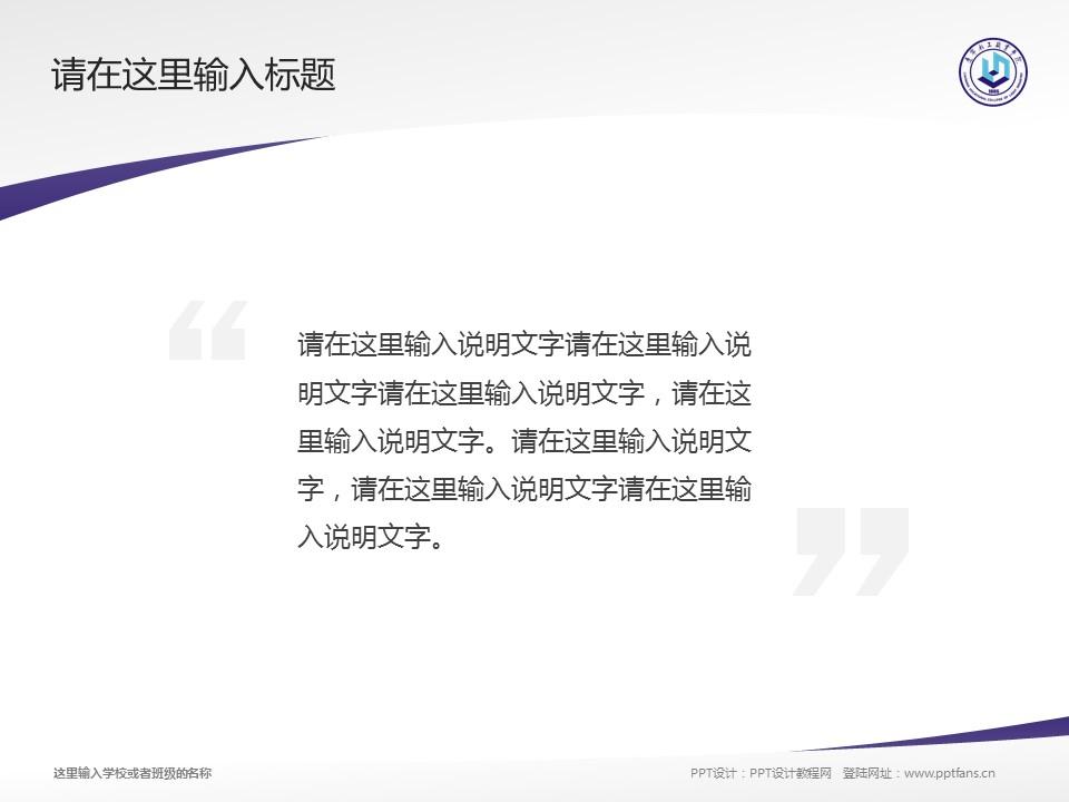 辽宁轻工职业学院PPT模板下载_幻灯片预览图13