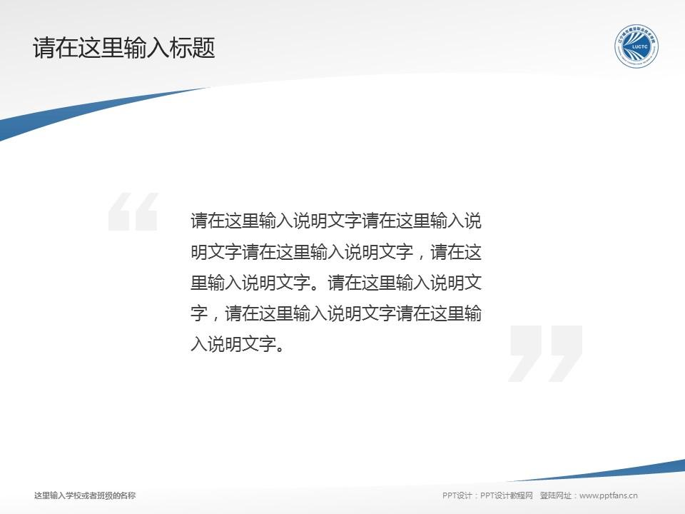 辽宁城市建设职业技术学院PPT模板下载_幻灯片预览图13