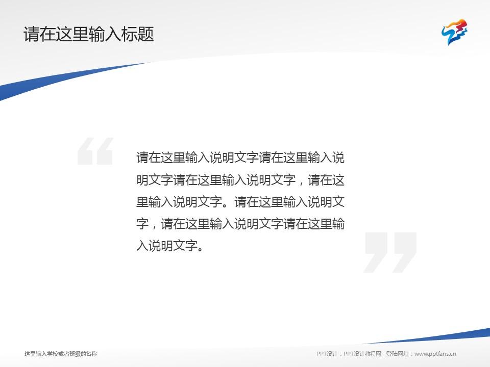 辽宁体育运动职业技术学院PPT模板下载_幻灯片预览图13