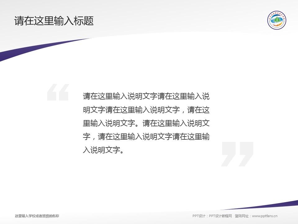 辽宁林业职业技术学院PPT模板下载_幻灯片预览图13