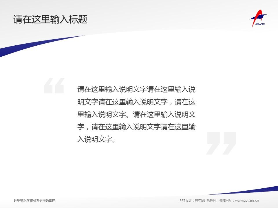 辽宁广告职业学院PPT模板下载_幻灯片预览图12