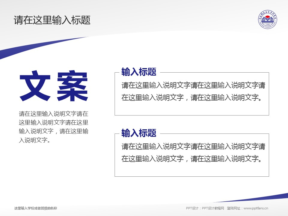 朝阳师范高等专科学校PPT模板下载_幻灯片预览图16