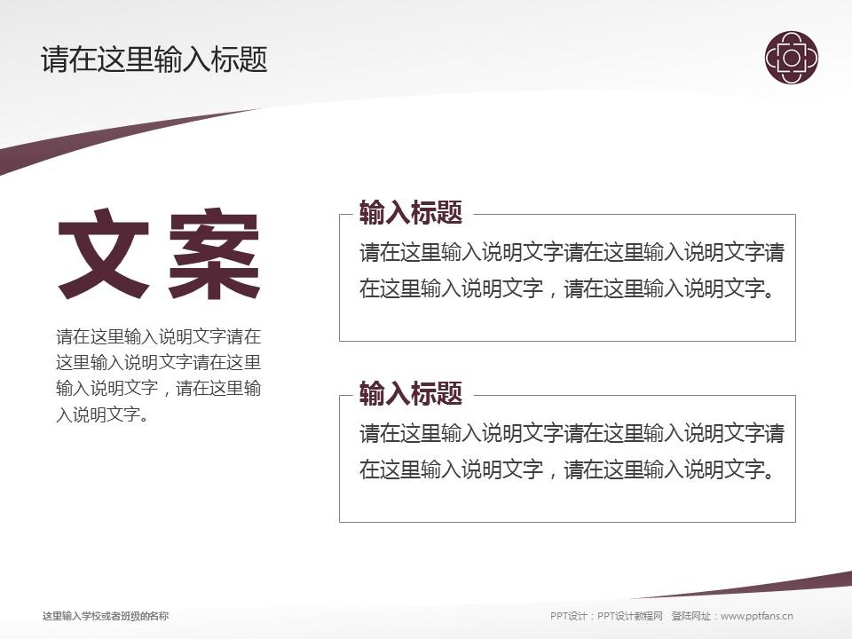 辽宁交通高等专科学校PPT模板下载_幻灯片预览图16