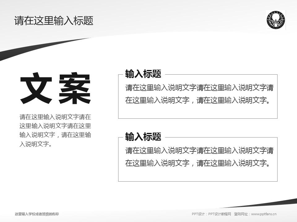 铁岭师范高等专科学校PPT模板下载_幻灯片预览图14