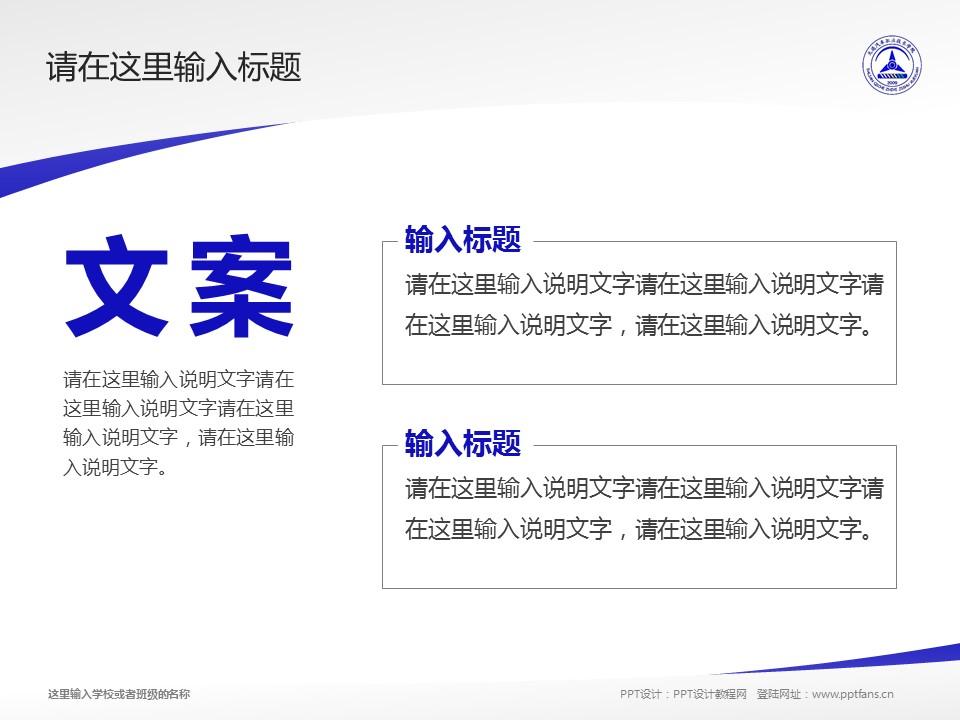 大连汽车职业技术学院PPT模板下载_幻灯片预览图16