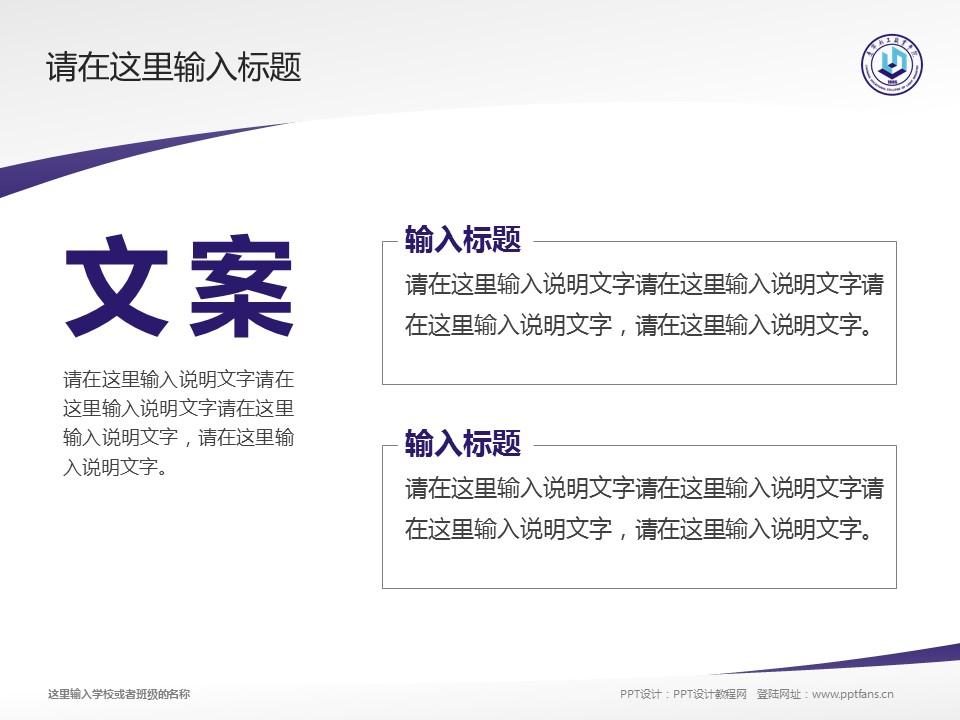 辽宁轻工职业学院PPT模板下载_幻灯片预览图16